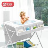 新生嬰兒換尿布臺多功能寶寶洗澡臺可折疊便攜bb浴盆護理臺 WE1824『優童屋』