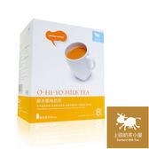 ♥上田奶茶小屋♥ 綜合風味奶茶 o-hi-yo milk tea// 28g×8包