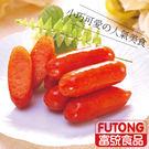【富統食品】小辣腸2KG(約95粒)...