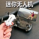 遙控飛機 無人機航拍高清小學生兒童玩具專業遙控飛行器男小型飛機迷你直升【優惠兩天】