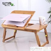 電腦桌 筆記本電腦做桌床上書桌家用移動可折疊懶人床學生宿舍簡易小桌子 居優佳品igo