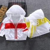 兒童防曬衣男薄款透氣女童女寶寶空調服小童防紫外線嬰兒男童夏裝【小艾新品】