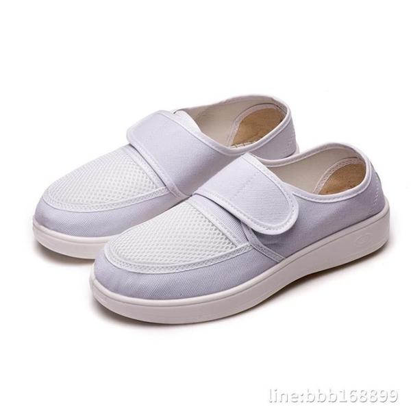 勞保鞋 馭步透氣防靜電鞋PU加厚軟底藍白男女網面鞋無塵鞋工廠車間工作鞋 城市科技