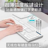 無線鍵盤鼠標套裝靜音超薄筆記本臺式機電腦輕薄無限游戲辦公家用  港仔會社yys
