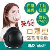 EGE 一番購】日本BMXrobot Genki 元氣一號(大人臉用款) 抗PM2.5 口罩型 空氣清淨機【公司貨】