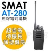 【贈耳掛式耳機】SMAT AT-280 無線電對講機 省電功能 待機長 薄型機身 AT280 免執照