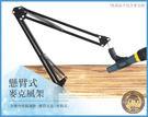 【小麥老師樂器館】懸臂式麥克風架 麥克風架 桌上麥克風架 MK160【B15】直播 麥克風 專用