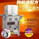 廣東商用抽屜式腸粉機燃氣蒸爐蒸包蒸粉全鋼內膽4格5抽蒸包爐QM 美芭