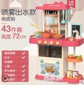 玩具大號過家家兒童廚房玩具套裝組合 女孩男孩寶寶做飯煮飯仿真廚具YYJ 易家樂