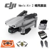 (分期零利率) 送記憶卡 3C LiFe 大疆 DJI MAVIC AIR 2 摺疊航拍機 暢飛套裝版+玩家配件套組 (聯強公司貨)