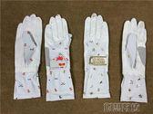 高爾夫手套女長款防曬透氣超纖布面料  創想數位