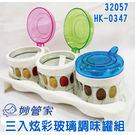 32057  【妙管家】 三入 炫彩 玻璃 調味罐 組 HK-0347