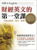 (二手書)財經英文的第一堂課︰一次搞定經濟‧會計‧財務
