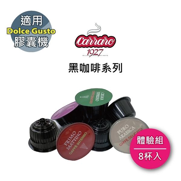 雀巢 Dolce Gusto 專用 Carraro 黑咖啡系列 咖啡膠囊 體驗組 8杯入 (CA-DGB)