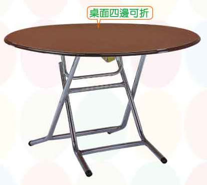 【南洋風休閒傢俱】桌椅桌腳系列 –四折桌 休閒桌 洽談桌 餐桌(586-9)