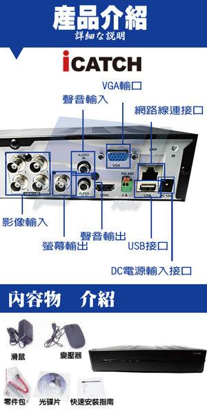 高雄/台南/屏東監視器/1080P-AHD/到府安裝【8路監視器+戶外型攝影機*8支】標準安裝!非完工價!