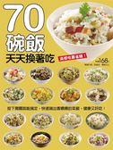 (二手書)70碗飯天天換著吃