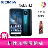 分期0利率 NOKIA 8.3 (8G/128G) 6.81 吋 5G蔡司光學四鏡頭劇院級智慧手機 贈『快速充電傳輸線*1』