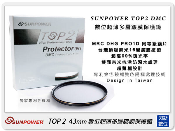 送拭鏡布~ SUNPOWER TOP2 43mm 薄框 多層鍍膜保護鏡(43,湧蓮公司貨)【0利率,免運費】