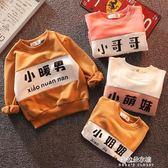 男童衛衣 男童衛衣新款韓版潮裝寶寶休閒女童洋氣衛衣秋季兒童小童上衣  朵拉朵衣櫥