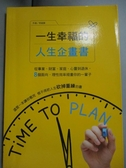 【書寶二手書T1/心靈成長_KSS】一生幸福的人生企畫書:從事業、財富、家庭、心靈..._李紹鋒