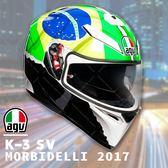 [中壢安信]義大利 AGV K-3 SV K3 SV K3SV 彩繪 MORBIDELLI 2017 全罩 安全帽