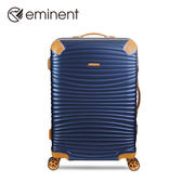 【EMINENT雅仕】歐風獨特幾何時尚鋁合金細密框PC旅行箱 行李箱_24吋