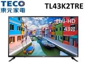 ↙0利率↙TECO 東元 43吋FHD IPS硬板 廣視角 低藍光LED液晶電視 TL43K2TRE【南霸天電器百貨】
