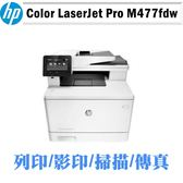 HP 惠普 Color LaserJet Pro MFP M477fdw 無線雙面觸控彩色雷射傳真複合機