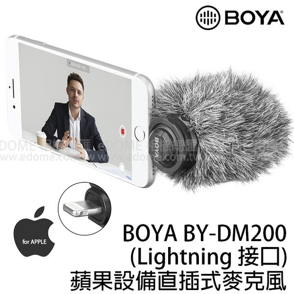 BOYA 博雅 BY-DM200 蘋果設備直插式麥克風 (6期0利率 免運 立福公司貨) APPLE iOS 手機麥克風 DM200