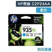 原廠墨水匣 HP 藍色高容量 NO.935XL / C2P24AA / C2P24 /適用 HP OfficeJet Pro 6830/6835