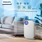 【免運費】Philips 飛利浦 奈米級抗敏 15-18坪 智能Wifi 空氣清淨機 AC4558