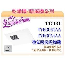 TOTO暖風機 浴室 乾燥機 TYB3031AA 線控 110V