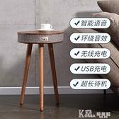 現貨 快速出貨 智慧茶几 音響藍牙音箱小茶几 迷你角幾無線充電創意 沙發邊幾小圓桌