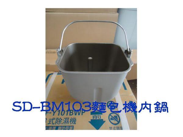 【國際牌☆PANASONIC】台灣松下☆製麵包機內鍋☆適用型號:SD-BM103/SD-BM103T