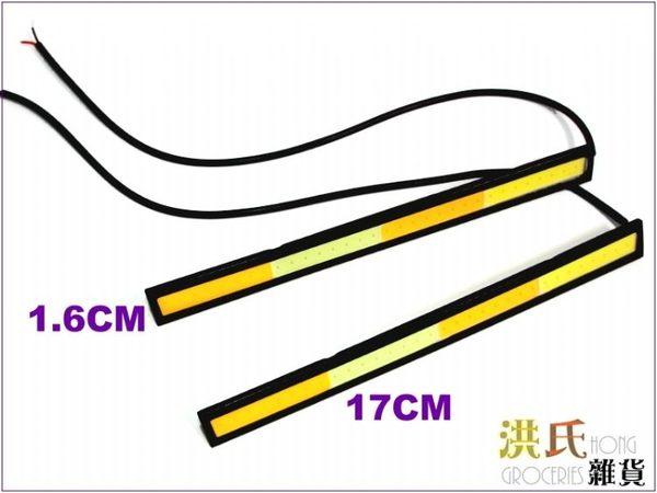 【洪氏雜貨】日行燈 COB 17CM 四色 單入 236A206 12V LED 燈條 晝行燈 氣氛燈