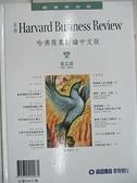 【書寶二手書T2/財經企管_EAT】哈佛商業評論_05期_帶領員工走出創痛