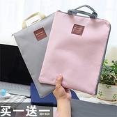 【買一送一】手提文件袋帆布拉鏈資料袋文件包帆布【極簡生活】