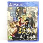 PS4 三國志 14 with 威力加強版 中文版【現貨】
