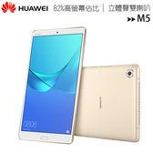 HUAWEI 華為MediaPad M5 LTE 8.4吋2K螢幕影音平板電腦(4GB/64GB)◆送KUBE藍芽喇叭