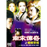 大陸劇 - 南宋傳奇之蟋蟀宰相DVD (全35集) 王剛/何冰/謝蘭
