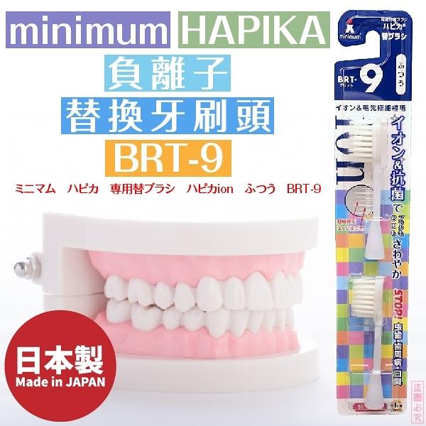 日本製【minimum】HAPIKA負離子替換牙刷頭