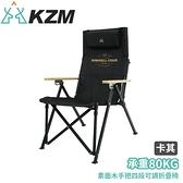【KAZMI 韓國 KZM 素面木把手四段可調摺疊椅《黑》】K20T1C32C/露營椅/折疊椅