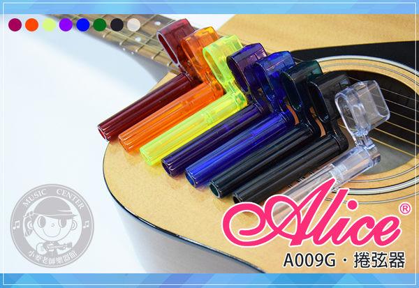 【小麥老師樂器館】捲弦器 Alice A009G 多功能高級 吉他 電吉他 貝斯 烏克麗麗 顏色隨機【A692】