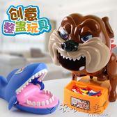 除舊佈新 大號按牙齒咬人咬手咬手指玩具成人整蠱創意遊戲大號親子鯊魚玩具