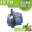 [ 河北水族 ] 台灣 ISTA 伊士達-【沉水過濾馬達 SP-602 (400L/H)】 沉水過濾器
