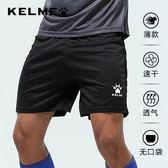 【雙11】足球運動短褲男女 跑步健身速干針織兒童訓練五分褲子免300