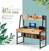 電腦桌台式桌簡約辦公家用學生寫字台簡易書架書桌組合臥室小桌子 元旦狂歡購 YTL