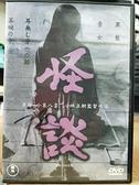 挖寶二手片-0B02-590-正版DVD-日片【怪談】-小林正樹監督作品(直購價)