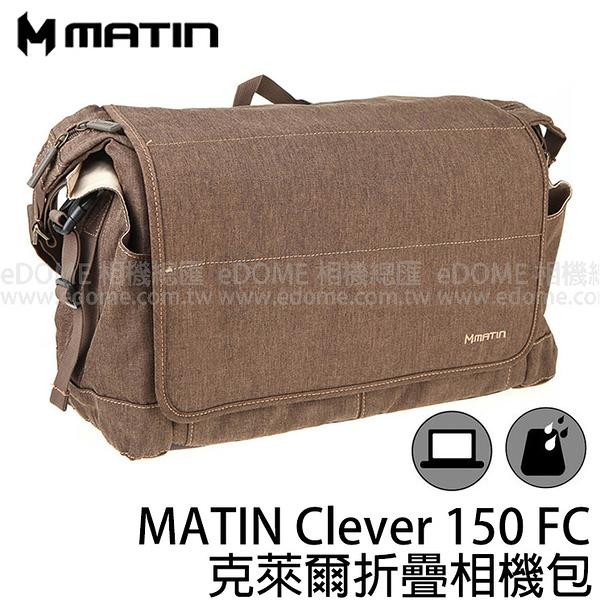 MATIN Clever 150 FC 克萊爾 側背相機包 咖啡色 (24期0利率 免運 立福公司貨) 摺疊包 可放筆電 M-10068